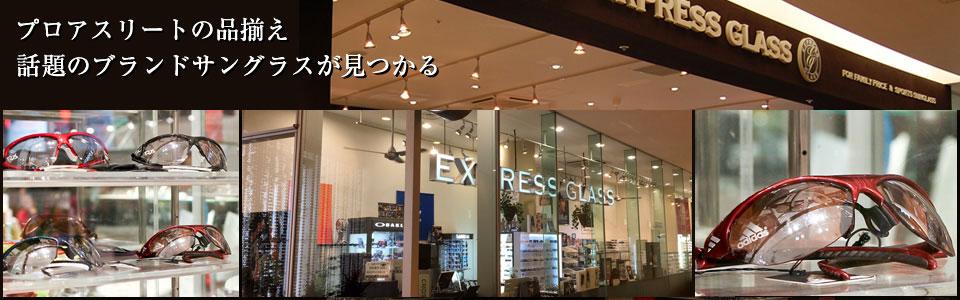 プロアスリートの品揃え 話題のブランドサングラスが見つかる